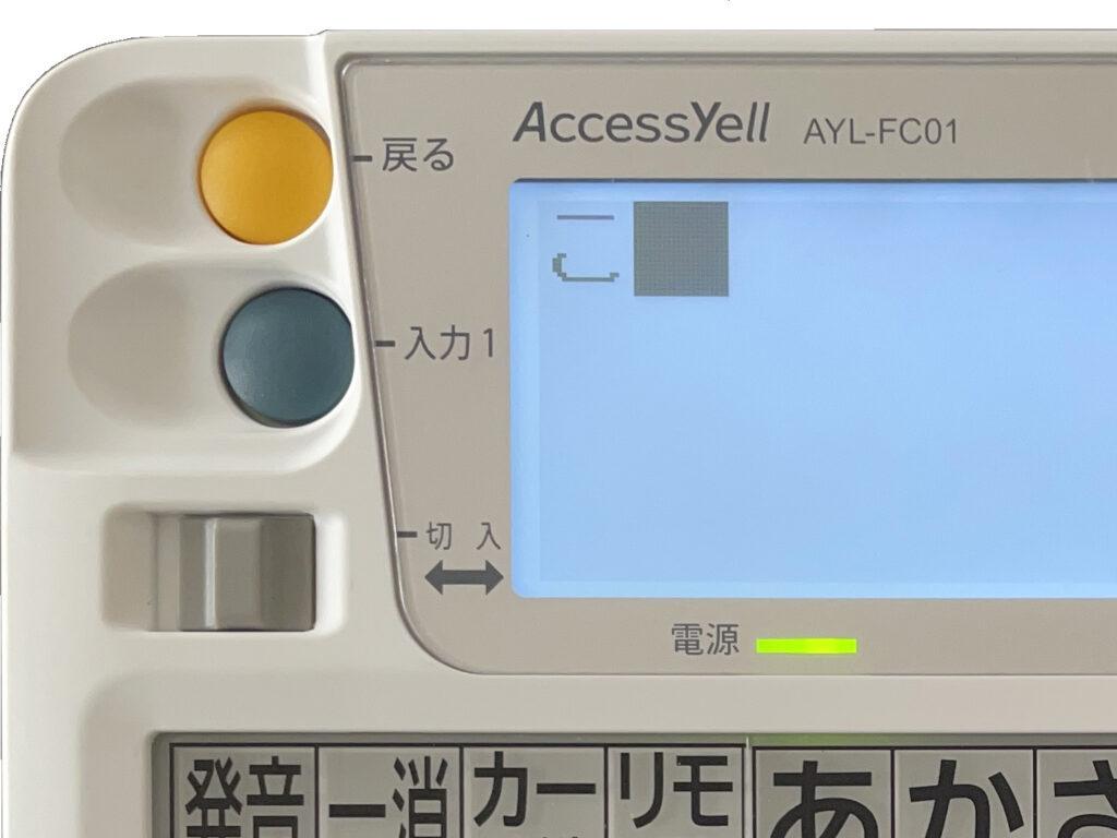 ファイン・チャット液晶画面に「こ」が表示